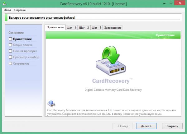 CardRecovery 6.20.0516 + Keygen